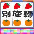 Slot Fruit-Don't patronize me!