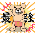 The Strongest Bear