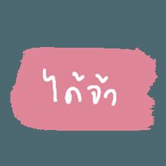 ngingi Text 5