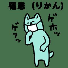 コロナ ネコ