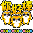 Meow Meow Club Animated - Orange
