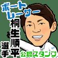 ボートレーサー桐生順平選手official stamp