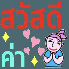 Waneang 2