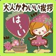 大人かわいい挨拶スタンプ【春〜初夏】