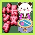 【くっきり大きな文字!】気遣い長文パンダ
