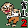 富山弁じい 2