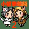 くぅちゃんの中国語日記2