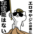 """EROOYAJI""name/Military cat"