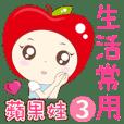 蘋果娃-3,生活常用篇