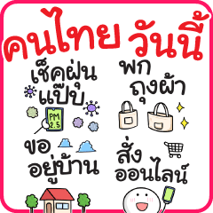 Thailand Today words