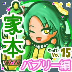 Snake girl's name sticker MY200320N25
