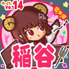 Sheep girl's name sticker MY200320N06