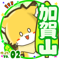 Little fox's name sticker MY200320N29