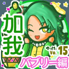 Snake girl's name sticker MY200320N11