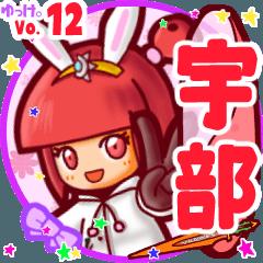 Rabbit girl's name sticker MY200320N23