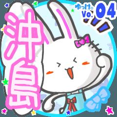 Rabbit's name sticker MY200320N11