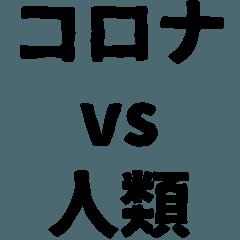 COVID-19 vs humanity st