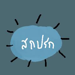ngingi Text 6