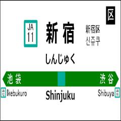 埼京・川越線の駅名標(川越から大崎)