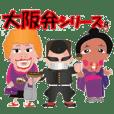 大阪弁シリーズ