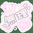 ♡量産型文字スタンプ♡薄いピンク