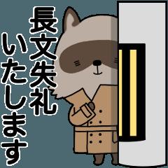Mr.racoon dog6
