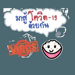Khaohom-Covid-19 Prevention (TH)