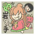 岩手のめんこい妖怪Vol2