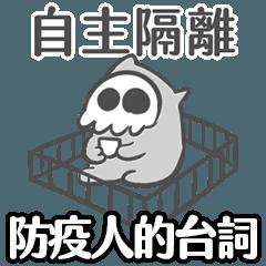 Skull creatures(COVID-19)