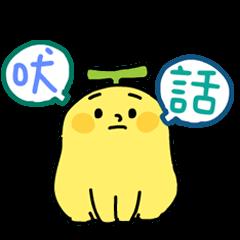 สติ๊กเกอร์ไลน์ BananaMan: Bad Pronunciation
