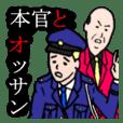 police & old boy