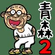Grandfather of Aomori 2