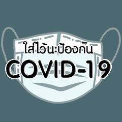 Wear Mask (Covid 19)