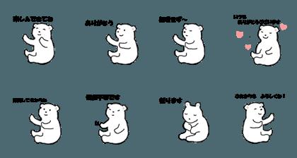 Polar Bear guu
