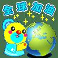 Single ear bear Xiaogu . World battle.