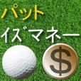 ゴルフ 格言