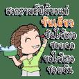Mookky Mook Xiao for Songkran