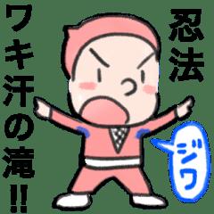 ゴーゴー 忍者 ポン