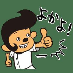 ピチ高野球部 九州方言スタンプ ...