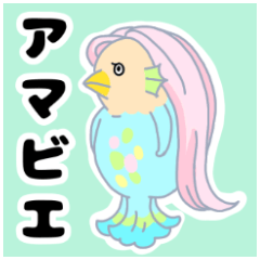 Japans mermaid Amabie