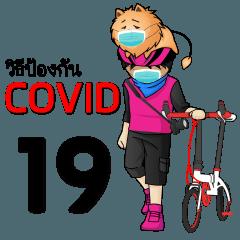 วิธีป้องกัน โควิด-19