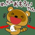 大阪のポン太