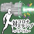 対コロナスタンプ 〜パラベラム〜