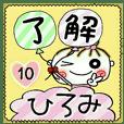 [ひろみ]の便利なスタンプ!10