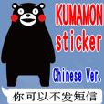 KUMAMON sticker(Message Cainese ver)