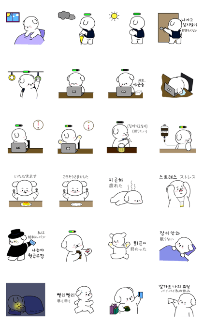 白の日常生活2 (韓国語&日本語)