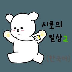 シロの日常生活2 (韓国語)