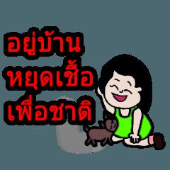 covid -19:I don't need you