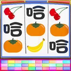 Slot Fruit-Hahaha