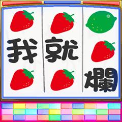 Slot Fruit-I'm rotten